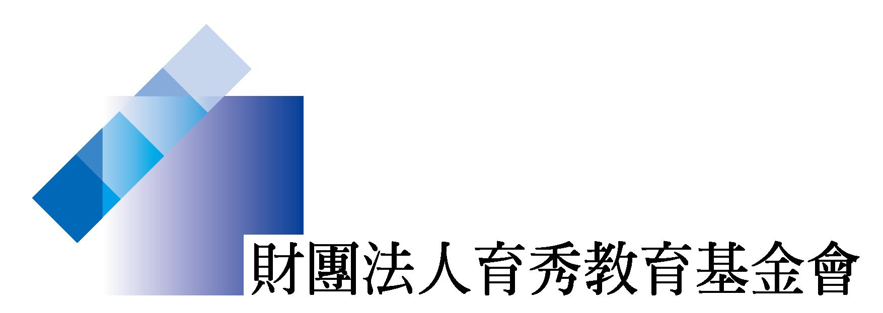 財團法人育秀教育基金會