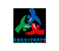全國教師工會總聯合會