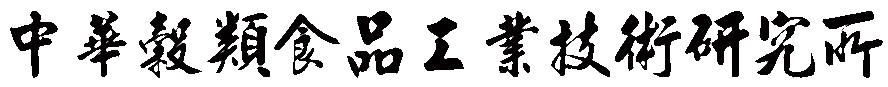 中華穀類食品工業技術研究所