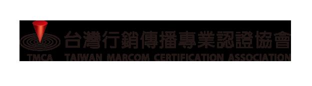 台灣行銷傳播專業認證協會