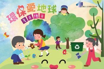 育秀兒童著色比賽 徵件活動開跑