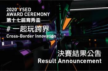 第17屆育秀盃創意獎 決賽結果公告