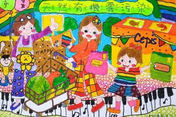 第三屆育秀兒童著色比賽(幼兒園組)──得獎名單公告