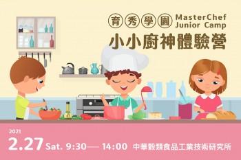 2021 育秀學園 小小廚神體驗營