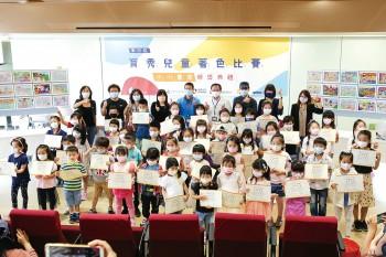 育秀兒童著色比賽 頒獎卓越小小畫家