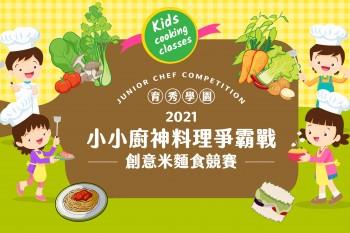 2021 小小廚神料理爭霸戰 徵件開跑歡迎報名