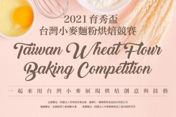 2021育秀盃 台灣小麥麵粉烘焙競賽辦法