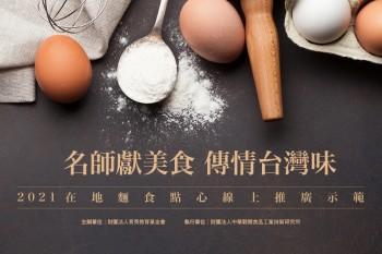 名師獻美食 傳情台灣味 名師獻美食 傳情台灣味在