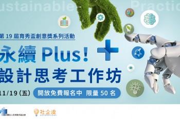 永續 Plus!設計思考工作坊報名中