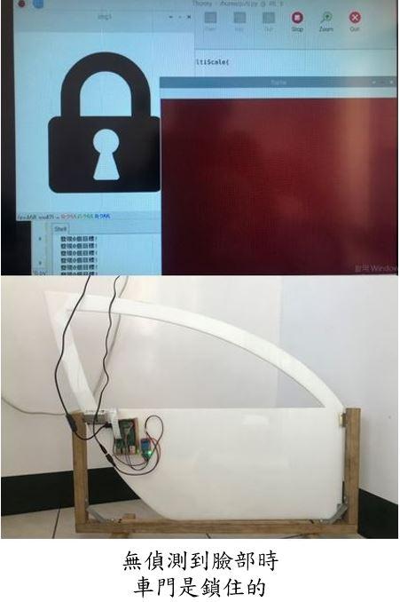 影像辨識-防止車門不當開起的裝置